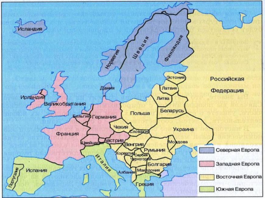 Доклад по географии северная европа 3245
